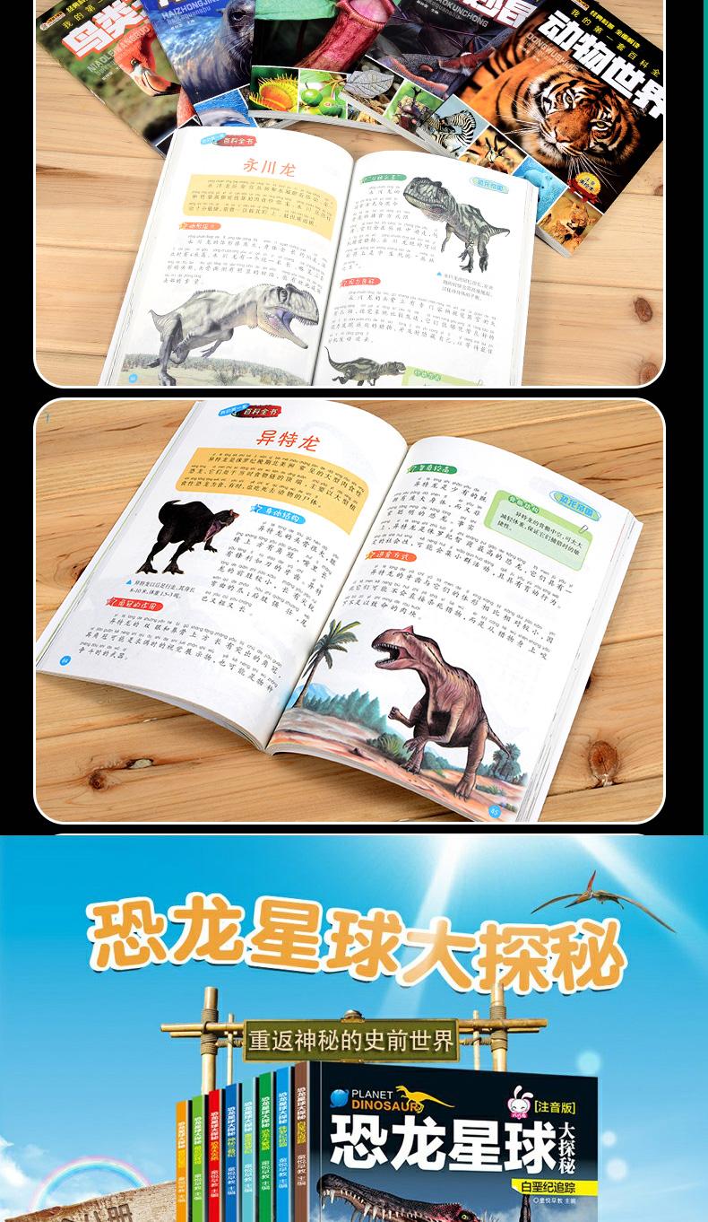 恐龙100大图鉴