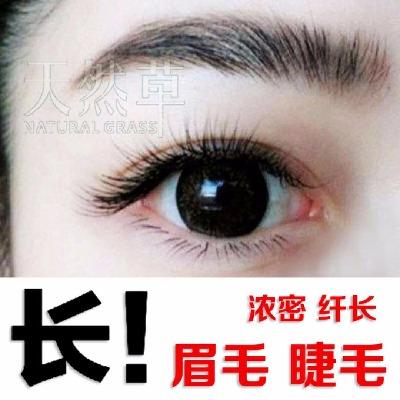 睫毛生长液 眉毛增生长液 发际线 快速浓密 滋养精华液男女通用