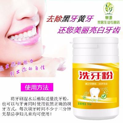 买2送1美白牙齿 一刷白 洗牙粉强效祛除黄牙烟牙黑牙烟渍茶渍牙菌
