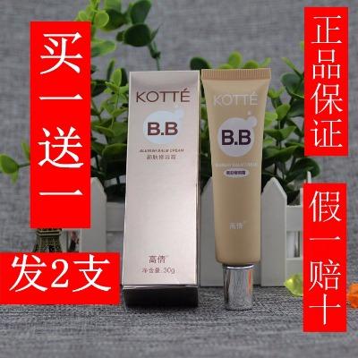 买一送一高倩BB霜新肤修容霜30g保湿隔离粉底遮瑕裸妆不脱妆正品