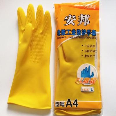 安邦加厚牛筋乳胶洗衣家务家用洗碗橡胶胶皮手套耐酸碱劳保手套