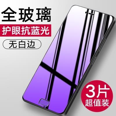联想ZUK z2钢化膜zuk Z2pro尊享版抗蓝光手机膜高清防指纹保护膜