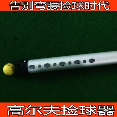 特价高尔夫捡球器铝合金拾球杆捞球筒吸球器golf配件球迷用品