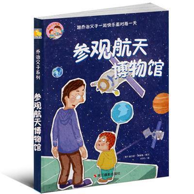 参观航天博物馆  跟乔治父子一起快乐面对每一天 启蒙读物