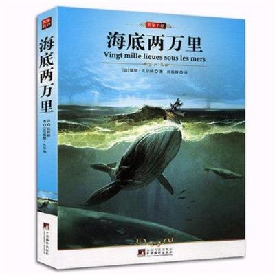 学生版海底两万里/大语文丛书 /青少年初中小学生阅读名著新课标