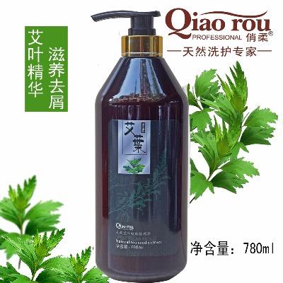 艾草原液顺滑洗发乳柔润抗痒去屑修护大瓶控油洗发水家庭装780ml