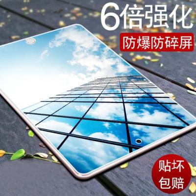 苹果平板电脑A1893钢化膜ipad2/3/4/5/6迷你mini2/3/4钢化膜A1822